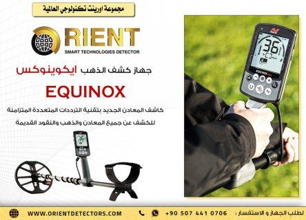 ايكوينوكس جهاز كشف الذهب والمعادن بسعر مميز - الآن في العراق