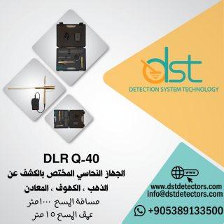 جهاز كشف الذهب تحت الارض DLR Q40 المعدني شركة DST تركيا