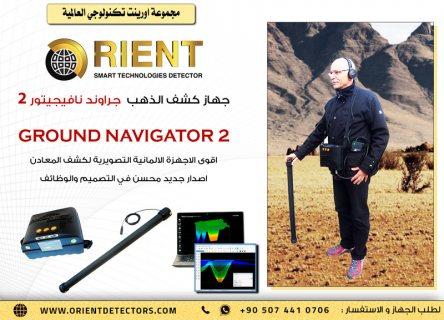 جهاز التنقيب عن الآثار والكنوز في العراق - جراوند نافيجيتور 2