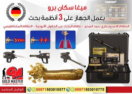 جهاز كشف الذهب فى العراق | جهاز ميغا سكان برو 2019