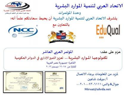 المؤتمر العربي العاشر- تكنولوجيا الموارد البشريه
