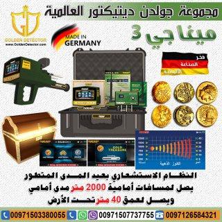 جهاز الكشف عن الذهب ميغا جي3 - في العراق