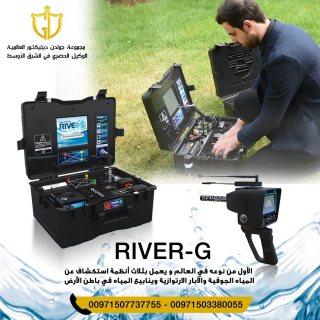 كشف المياه والآبار عبر جهاز | ريفر جي | RIVER G \ في العراق
