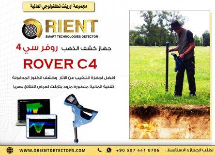 جهاز التنقيب عن الآثار والكنوز الالماني روفر سي 4 - متوفر في العراق