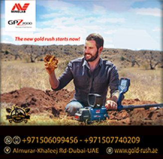 اجهزة كشف الذهب الخام وعروق الذهب جي بي زد 7000