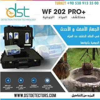 جهاز كشف المياه تحت الأرض +WF202 PRO