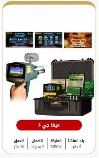 ميغا جي 3 \ جهاز كشف الذهب والكنوز الثمينة في العراق