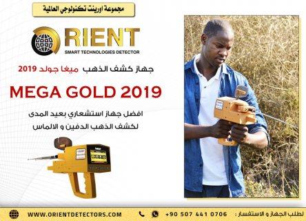 اكتشف الذهب لعمق 30 مترتحت الارض مع جهاز ميغا جولد 2019