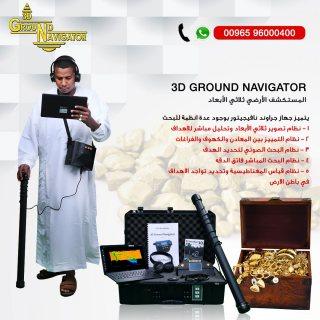 جراوند نافيجيتور 2.0 \ جهاز كشف الذهب والكنوز في العراق