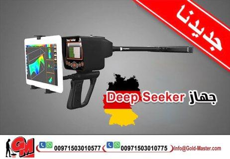 جهاز Deep Seeker |لكشف الدفائن الذهبيه بالعراق