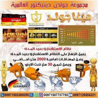 جهاز كشف الذهب 2019 - ميغا جولد في العراق