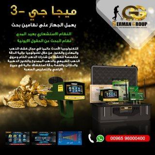 جهاز كشف الذهب فى العراق | ميغا جي 3 | الدفع عند الاستلام