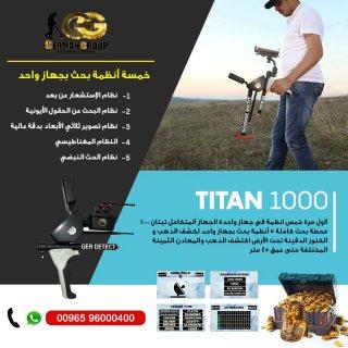 تيتان جير 1000 الان فى العراق والدفع عند الاستلام