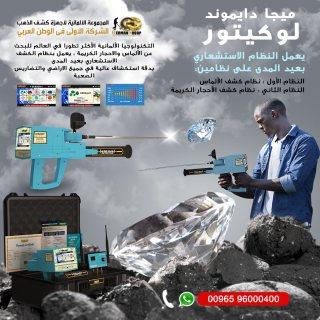 جهاز كشف الكنوز والاحجار الكريمة فى العراق ميغا دايموند