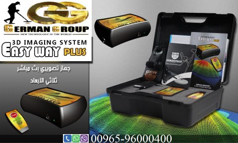 ايزي واي اصغر جهاز لكشف الذهب فى العراق 2019