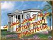 شركه النهوض للعقارات/منزل جاهز للسكن في هرشم 2