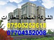 شقة رائعة في ارقى منطقة في اربيل بــ 95000$