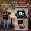 اجهزة الكشف عن الذهب فى العراق جراوند نافيجيتور الجديد2019