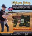 جهاز كشف الذهب في العراق سبارك SPARK