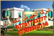شركه النهوض للعقارات/منزل جاهز للسكن في هرشم3