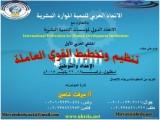الملتقي العربي الأول: (تنظيم وتخطيط القوى العاملة-الإعداد والتوط
