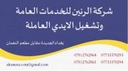 مطلوب موظفه اداره وتسويق