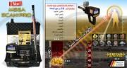 ثلاث أنظمة متكاملة للبحث عن الذهب والمعادن والفراغات  - ميجا سكا