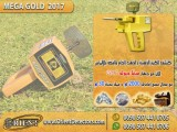 ميغا جولد 2017 جهاز كشف الذهب والالماس الالماني