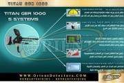 تيتان جير 1000 اول جهاز بالعالم لكشف الذهب ب 5 أنظمة بحث