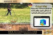جيبارد جي بي ار | Gepard GPR   جهاز كشف الذهب الالماني