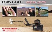 كاشف الكنوز والذهب الخام فى العراق جهاز فورس جولد