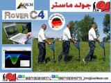 جهاز كشف الذهب فى العراق   جهاز روفر سي 4 للتنقيب عن الذهب فى باطن الارض