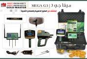 MEGA G3 جهاز كشف المعادن والذهب الخام