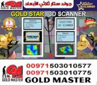 اجهزة كشف الذهب فى العراق 2018 جهاز كشف الذهب جولد ستار التصويري