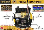 الكاشف عن الكنوز والذهب الخام ميجا سكان برو MEGA SCAN PRO