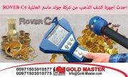 جديد 2018 في  العراق – جهاز كشف الكنوز الذهبية والمعادن  والفراغات روفر سي 4