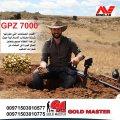 جهاز كاشف المعادن النفيسة والذهب جي بي زد GPZ 7000