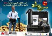 كاشف الكنوز والذهب فى العراق جهاز جراوند نافيجيتور ثري دي