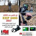 اجهزة كشف الذهب فى العراق | EXP 6000