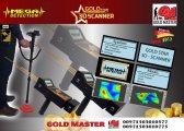 اجهزة  كشف الذهب فى العراق 2018   جهاز جولد ستار  ثري دي سكانر| Gold Star 3D