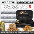 نظام تصويري سهل لاكتشاف الكنوز الاثرية في جهاز كشف الذهب جولد ستار سكانر