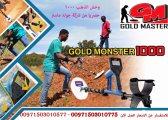 اجهزة كشف الكنوز والذهب فى العراق  كاشف الذهب  وحش الذهب  | Gold Monster 1000