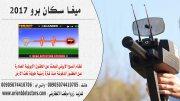 جهاز كشف الذهب والكنوز في العراق - ميغا سكان برو - سعر مميز - شحن مجاني