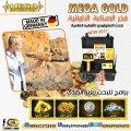 جهاز كشف الذهب - ميغا جولد