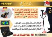 #اجهزة_كشف_الذهب_فى_العراق | جهاز #جولد_ستار  3D Gold Star