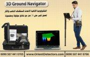 افضل جهاز الماني لكشف الذهب والكنوز المدفونة 3D Ground Navigator