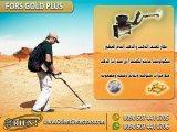 جهاز كشف الذهب والعملات الاثرية بافضل سعر فورس جولد بلس - شحن مجاني الى العراق