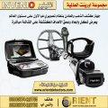 جهاز كشف الذهب والمعادن انفينيو  بنظام تصويري خارق - الآن في العراق مع التوصيل