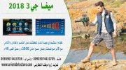 اجهزة كشف الذهب في العراق وكردستان العراق  2018 - ميغا جي3