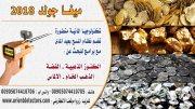 جهاز كشف الذهب والفضة والالماس ميغا جولد - الآن في العراق وكردستان